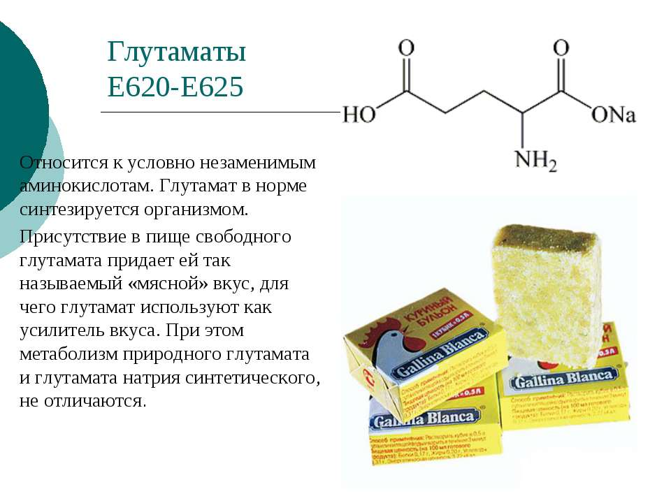 Глутаматы Е620-Е625 Относится к условно незаменимым аминокислотам. Глутамат в...