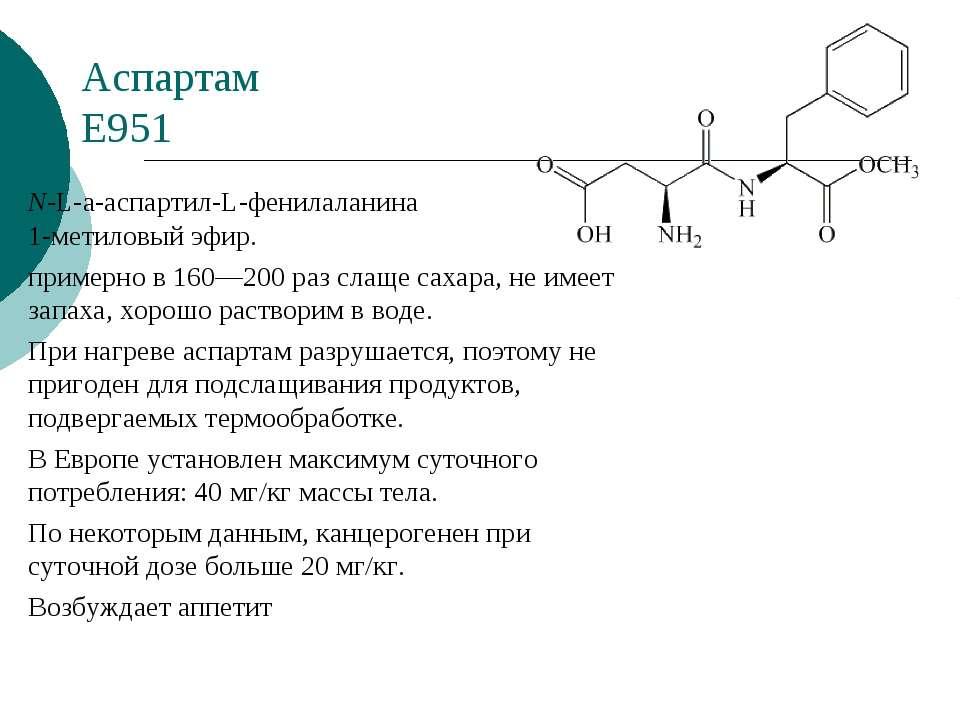 Аспартам Е951 N-L-a-аспартил-L-фенилаланина 1-метиловый эфир. примерно в 160—...