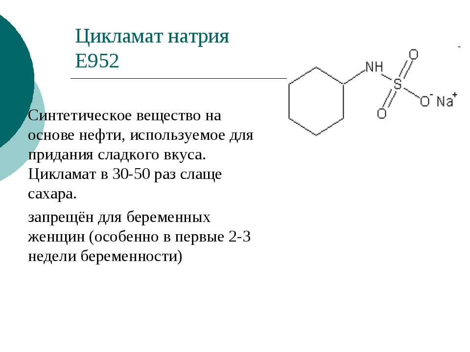 Цикламат натрия Е952 Синтетическое вещество на основе нефти, используемое для...