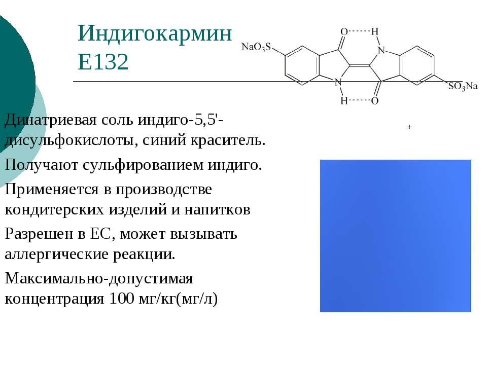 Индигокармин Е132 Динатриевая соль индиго-5,5'-дисульфокислоты, синий красите...