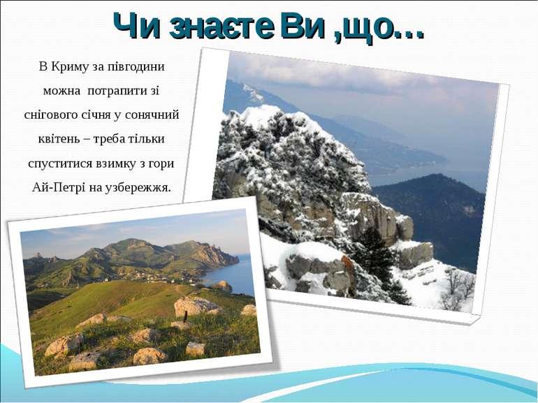 Чи знаєте Ви ,що… В Криму за півгодини можна потрапити зі снігового січня у с...