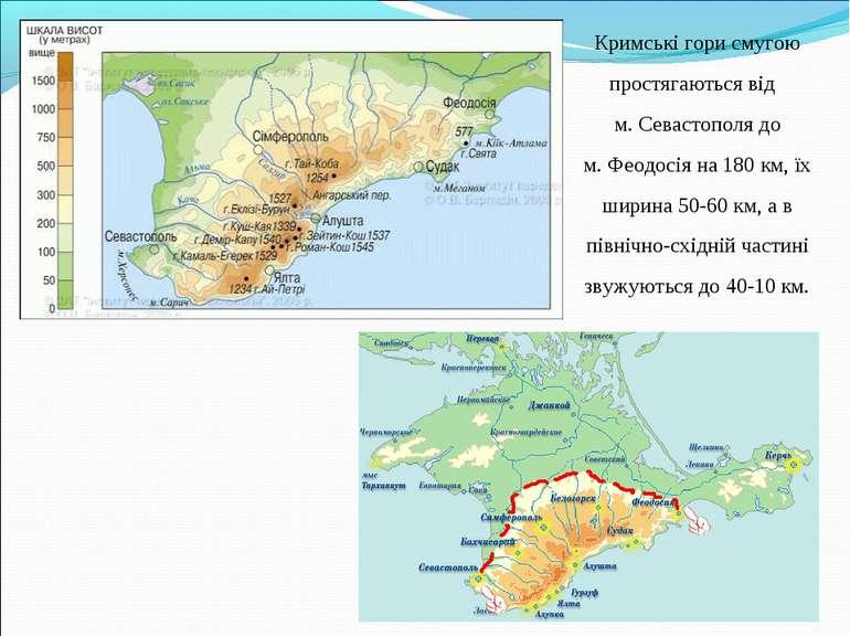 Кримські гори смугою простягаються від м. Севастополя до м. Феодосія на 180 к...