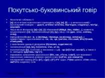 Покутсько-буковинський говір Фонетичні собливості: [а] після м'яких приголосн...