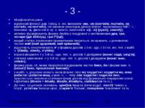 - 3 - Морфологічні риси: відмінкові флексії дав. і місц. в. мн. іменників -им...