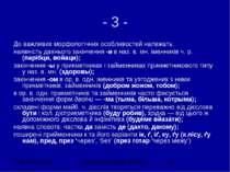 - 3 - До важливих морфологічних особливостей належать: наявність давнього зак...