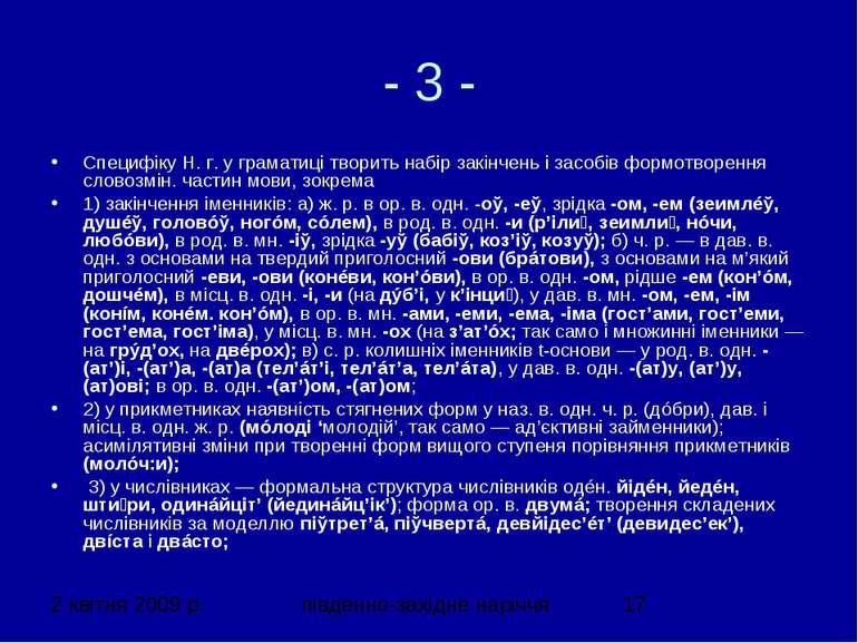 - 3 - Специфіку Н. г. у граматиці творить набір закінчень і засобів формотвор...