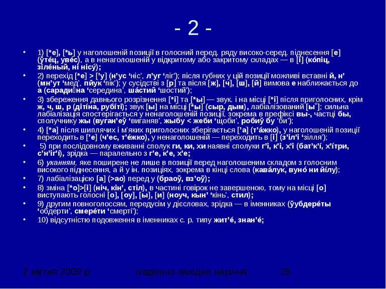 - 2 - 1) [*е], [*ь] у наголошеній позиції в голосний перед. ряду високо-серед...