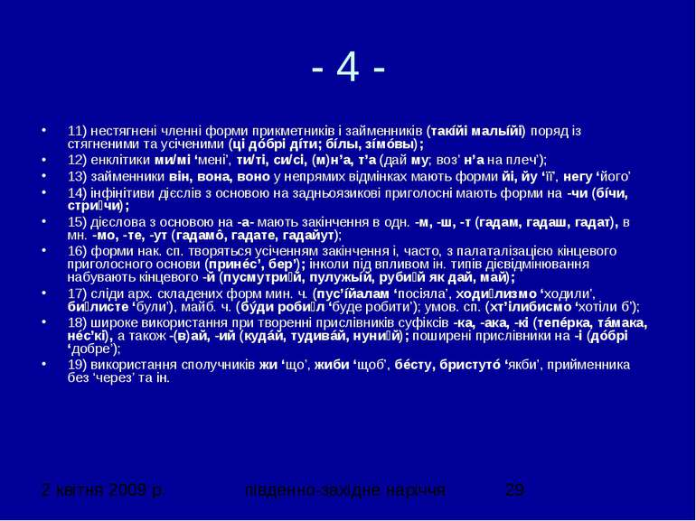- 4 - 11) нестягнені членні форми прикметників і займенників (такíйі мальíйі)...
