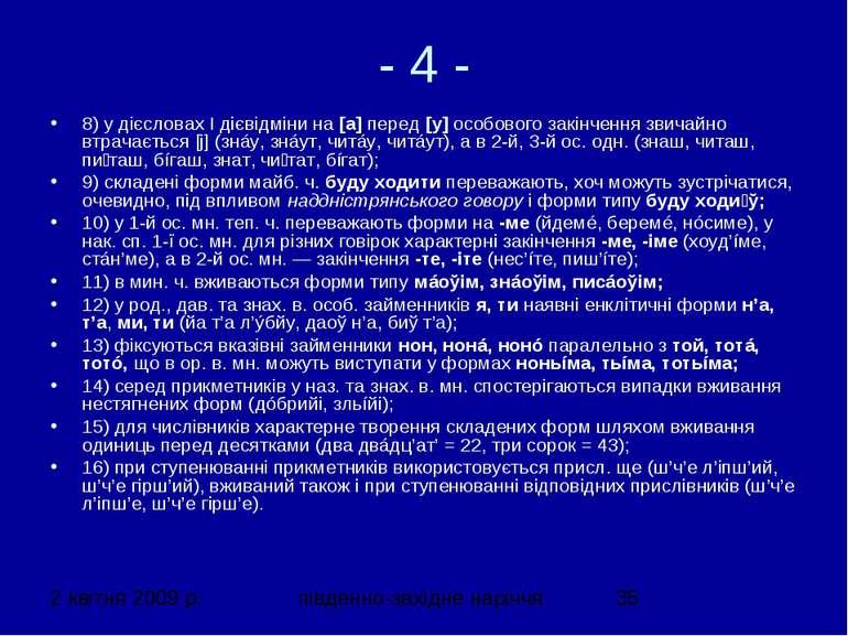 - 4 - 8) у дієсловах І дієвідміни на [а] перед [у] особового закінчення звича...
