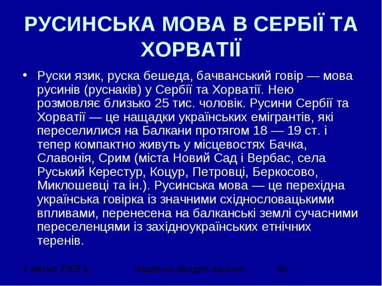 РУСИНСЬКА МОВА В СЕРБІЇ ТА ХОРВАТІЇ Руски язик, руска бешеда, бачванський гов...