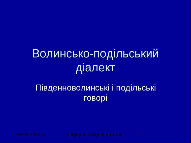 Волинсько-подільський діалект Південноволинські і подільські говорі південно-...