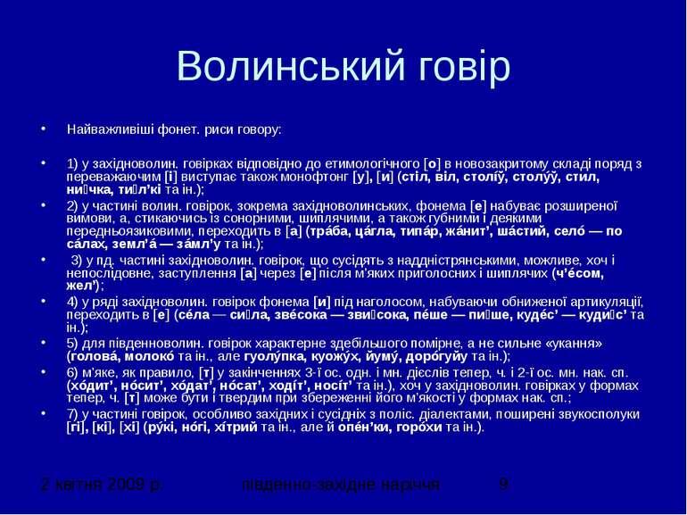 Волинський говір Найважливіші фонет. риси говору: 1) у західноволин. говірках...
