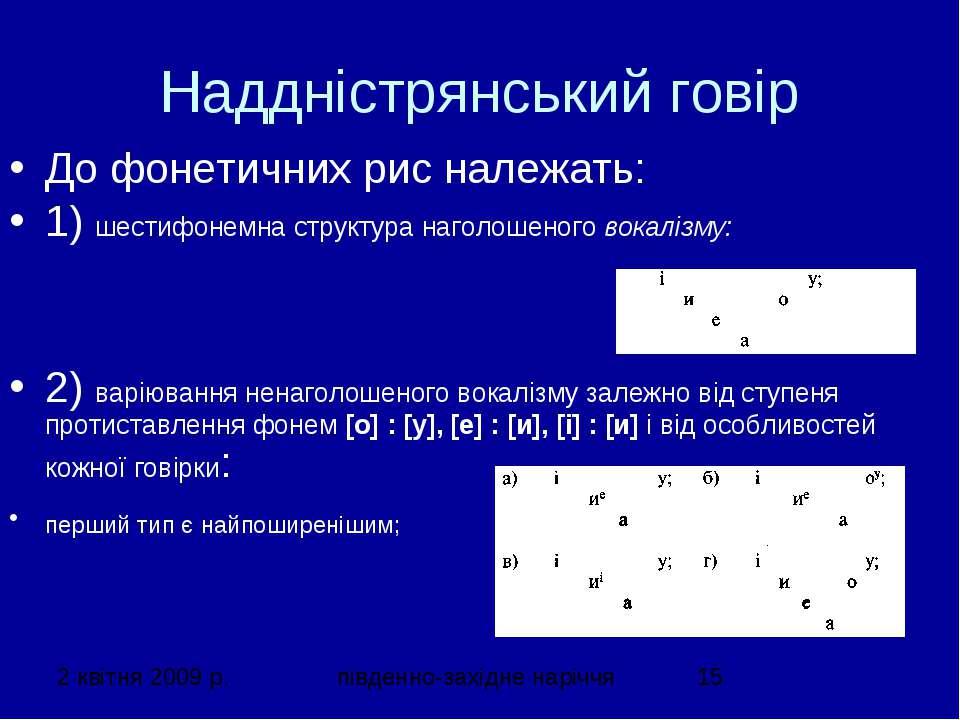 Наддністрянський говір До фонетичних рис належать: 1) шестифонемна структура ...