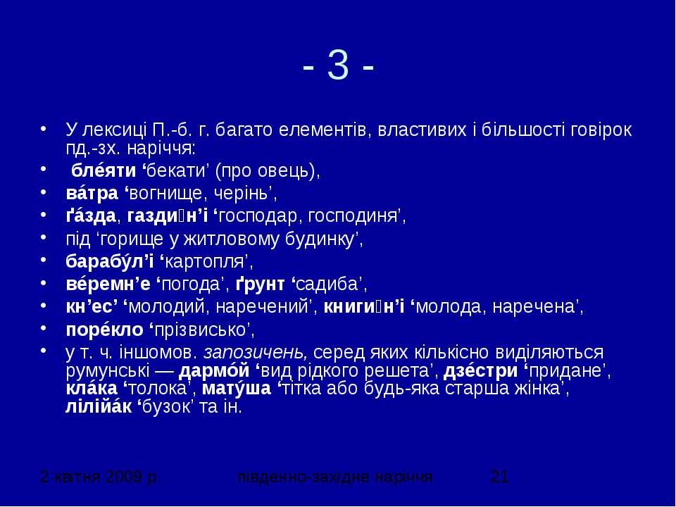 - 3 - У лексиці П.-б. г. багато елементів, властивих і більшості говірок пд.-...