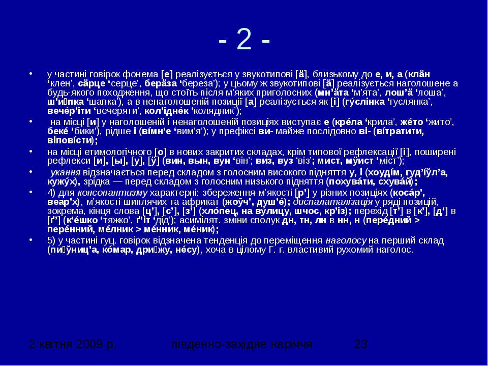 - 2 - у частині говірок фонема [е] реалізується у звукотипові [ä], близькому ...