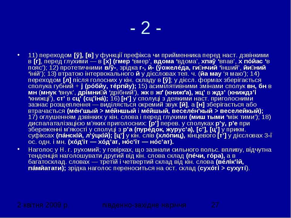 - 2 - 11) переходом [ў], [в] у функції префікса чи прийменника перед наст. дз...