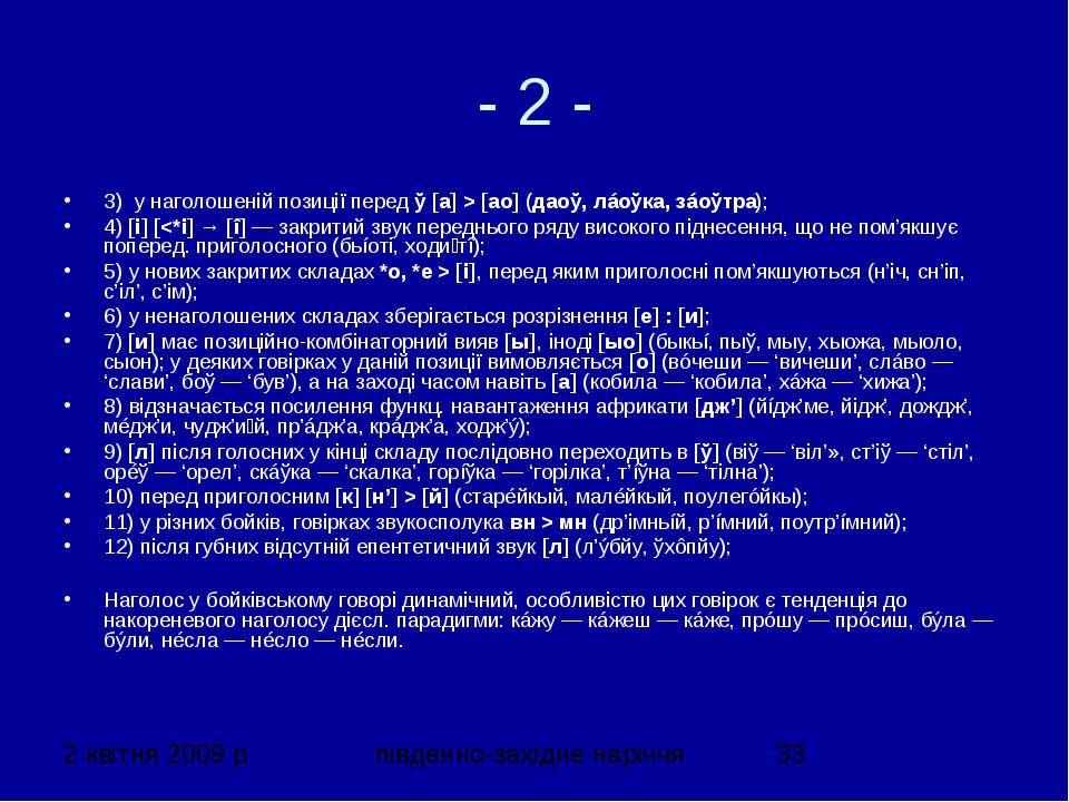 - 2 - 3) у наголошеній позиції перед ў [а] > [ао] (даоў, лáоўка, зáоўтра); 4)...