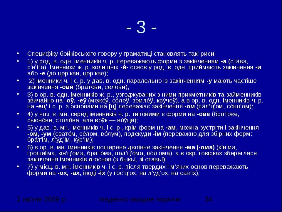 - 3 - Специфіку бойківського говору у граматиці становлять такі риси: 1) у ро...