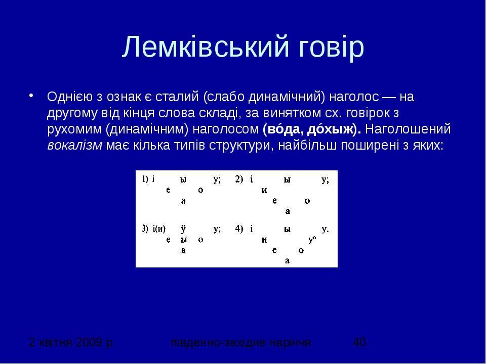 Лемківський говір Однією з ознак є сталий (слабо динамічний) наголос — на дру...