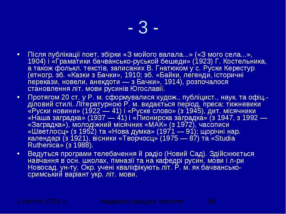 - 3 - Після публікації поет, збірки «З мойого валала...» («З мого села...», 1...