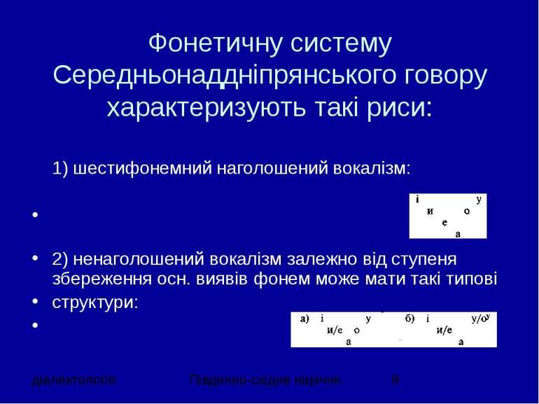Фонетичну систему Середньонаддніпрянського говору характеризують такі риси: 1...