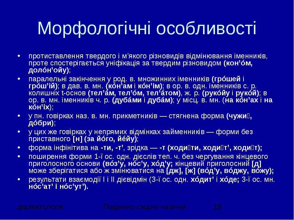 Морфологічні особливості протиставлення твердого і м'якого різновидів відміню...