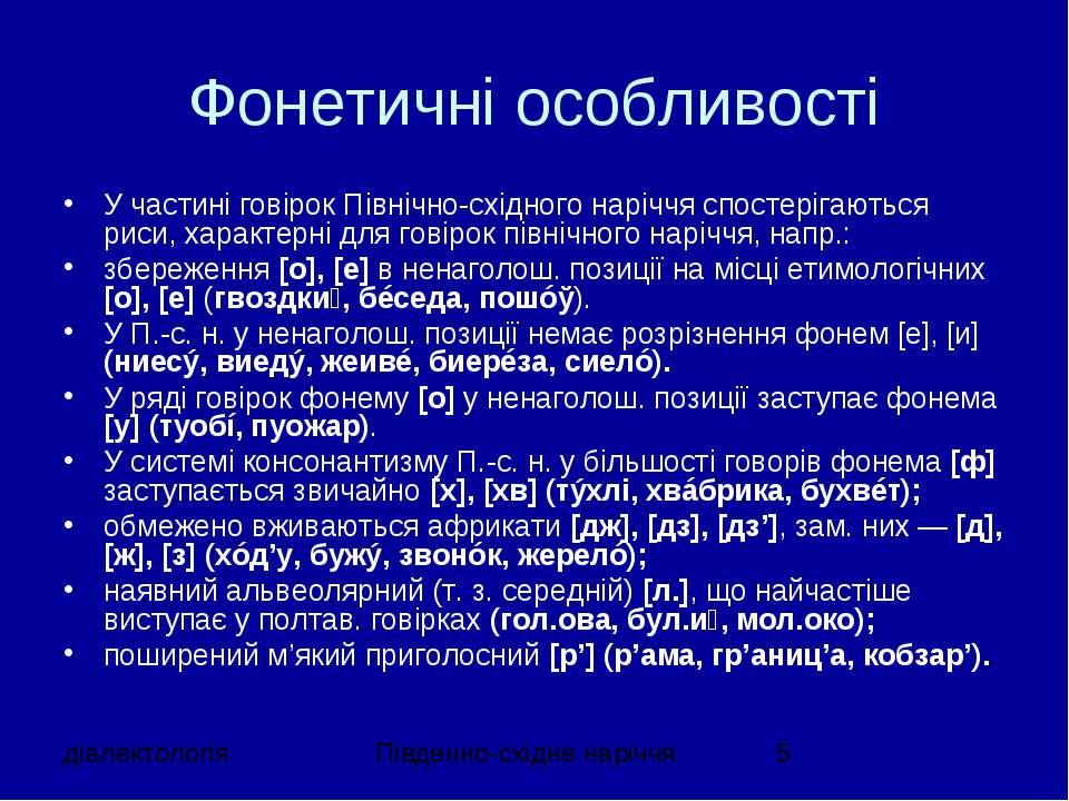 Фонетичні особливості У частині говірок Північно-східного наріччя спостерігаю...
