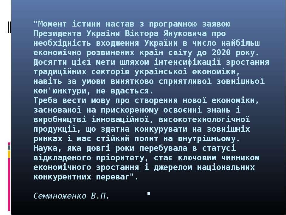 """""""Момент істини настав з програмною заявою Президента України Віктора Янукович..."""