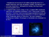 Неправильна змінна зірка R CrB майже завжди має блиск бл. 6 зоряної величини,...