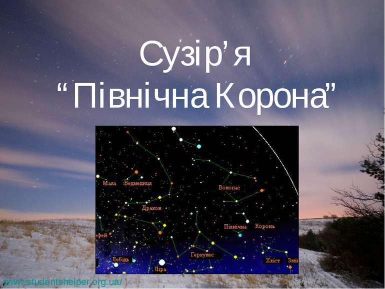 """Сузір'я """"Північна Корона"""" www.studentshelper.org.ua/"""