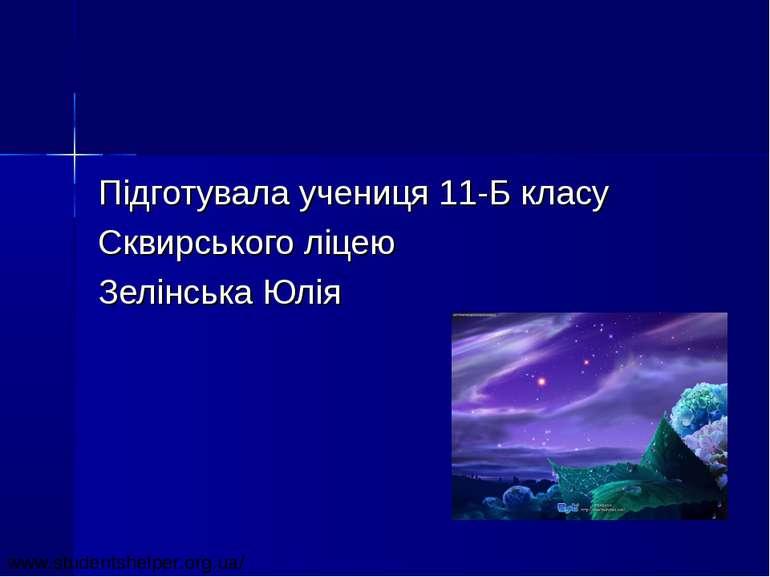 Підготувала учениця 11-Б класу Сквирського ліцею Зелінська Юлія www.studentsh...