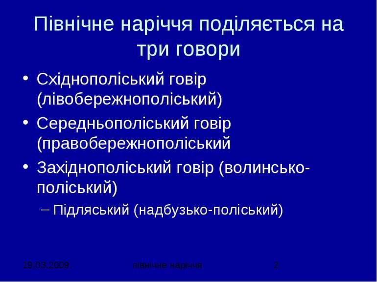 Північне наріччя поділяється на три говори Східнополіський говір (лівобережно...