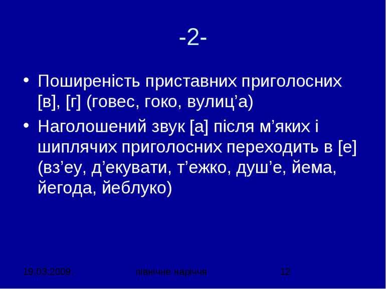-2- Поширеність приставних приголосних [в], [г] (говес, гоко, вулиц'а) Наголо...