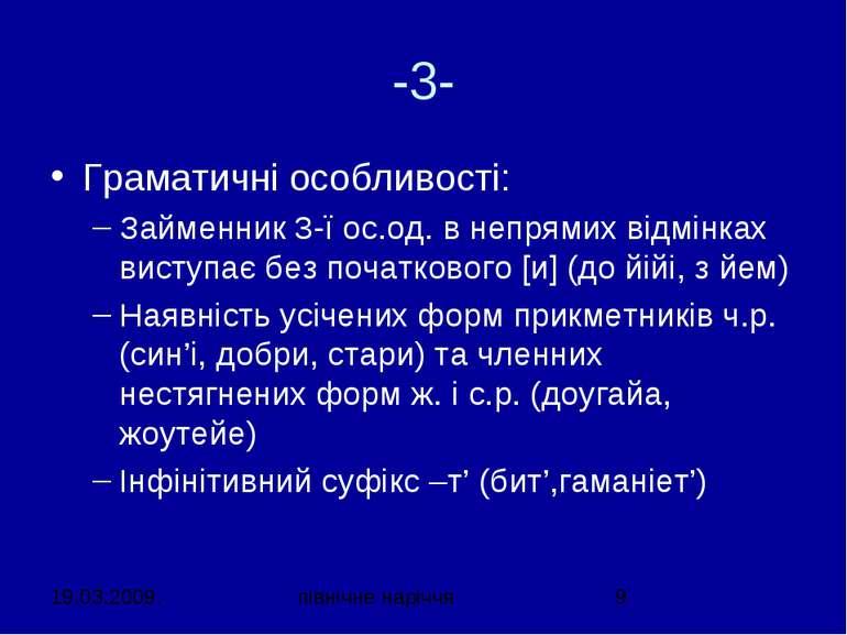 -3- Граматичні особливості: Займенник 3-ї ос.од. в непрямих відмінках виступа...