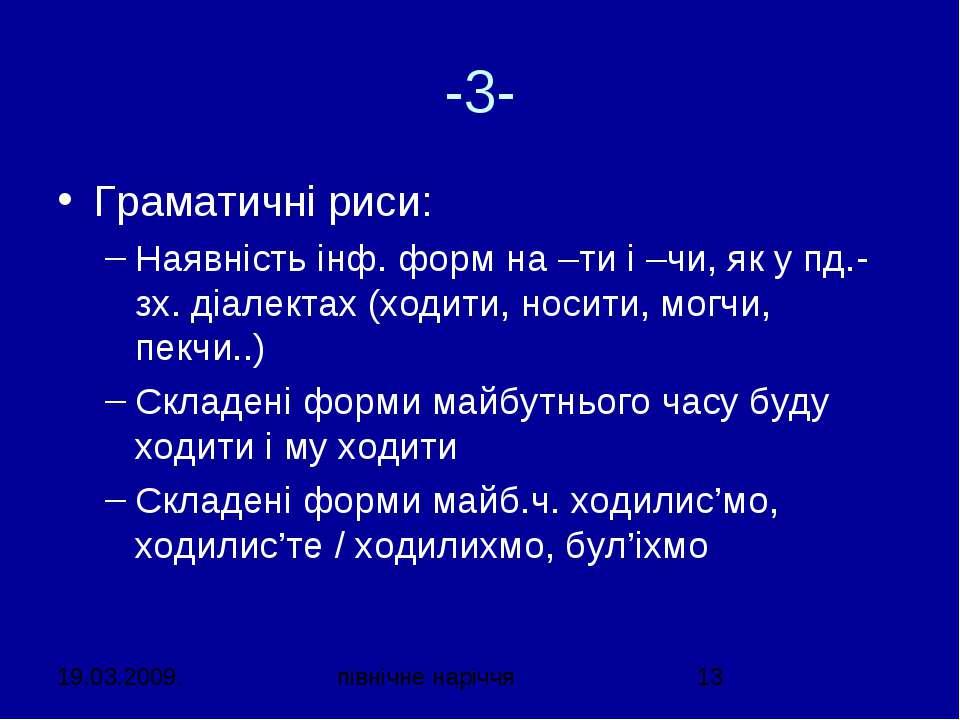 -3- Граматичні риси: Наявність інф. форм на –ти і –чи, як у пд.-зх. діалектах...