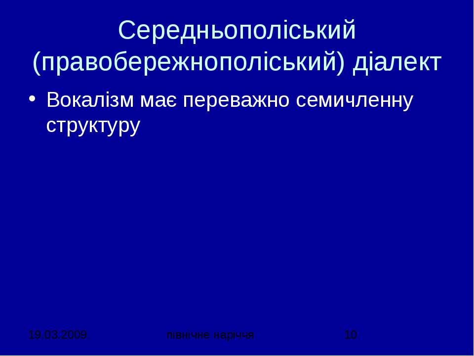 Середньополіський (правобережнополіський) діалект Вокалізм має переважно семи...