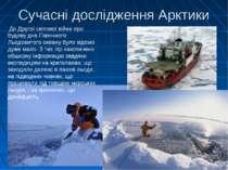 Сучасні дослідження Арктики До Другої світової війни про будову дна Північног...