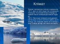 Клімат Зимова температура повітря в середньому -35°С. Далі на північ вода ста...