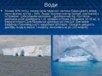 Води Взимку 90% площі океану (крім південної частини Баренцевого моря) скуто ...