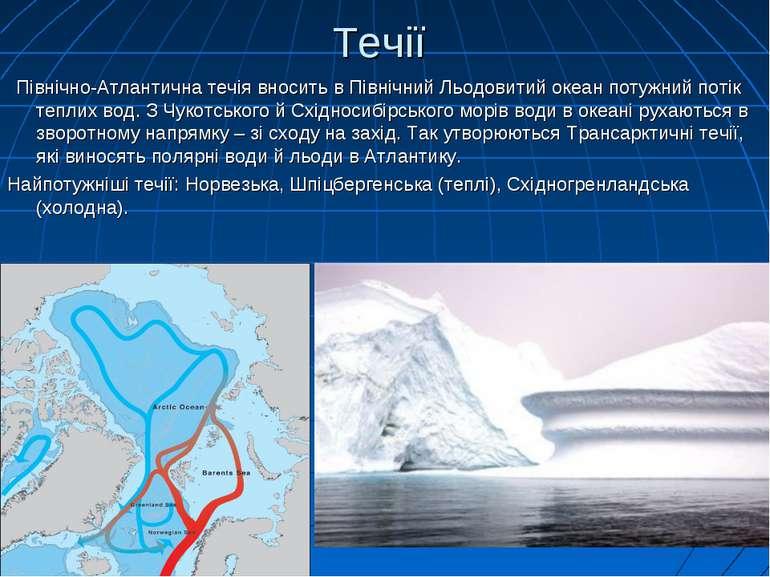 Течії Північно-Атлантична течія вносить в Північний Льодовитий океан потужний...