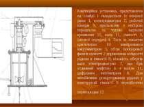 Кавітаційна установка, представлена на слайді і складається із опорної рами 1...