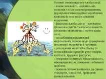 Основні ознаки процесу глобалізації: - взаємозалежність національних економік...