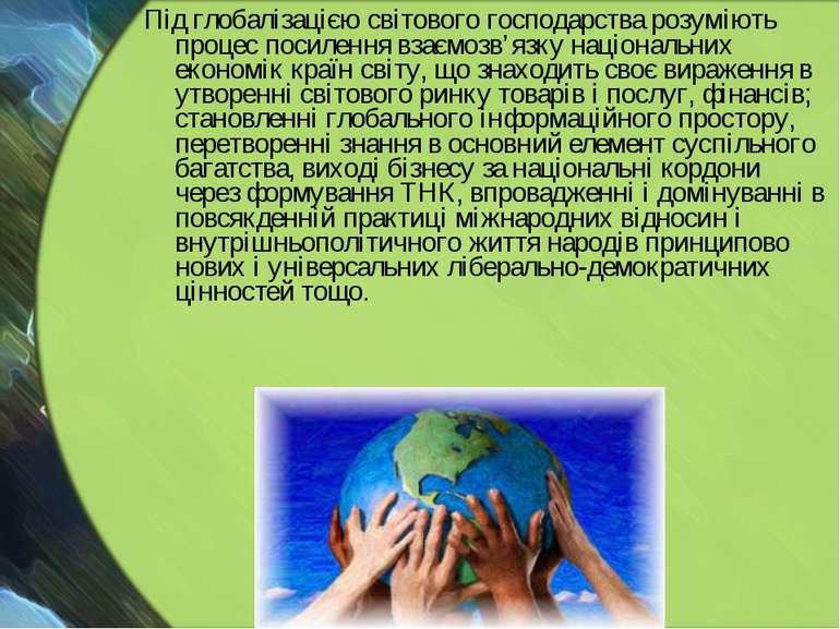 Під глобалізацією світового господарства розуміють процес посилення взаємозв'...