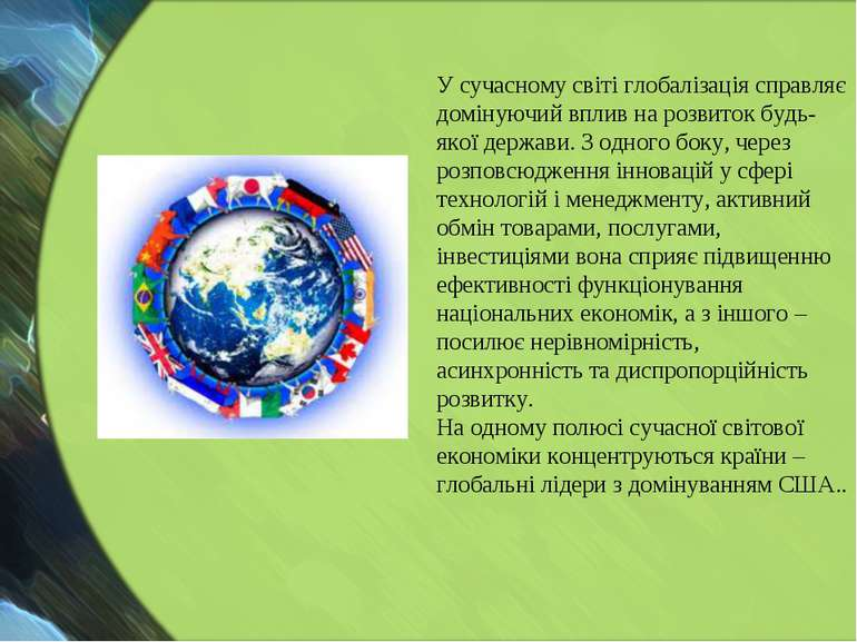 У сучасному світі глобалізація справляє домінуючий вплив на розвиток будь-яко...