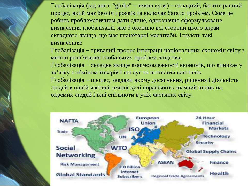 """Глобалізація (від англ. """"globe"""" – земна куля) – складний, багатогранний проце..."""