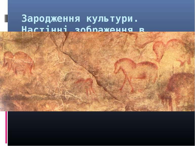Зародження культури. Настінні зображення в Каповій печері.