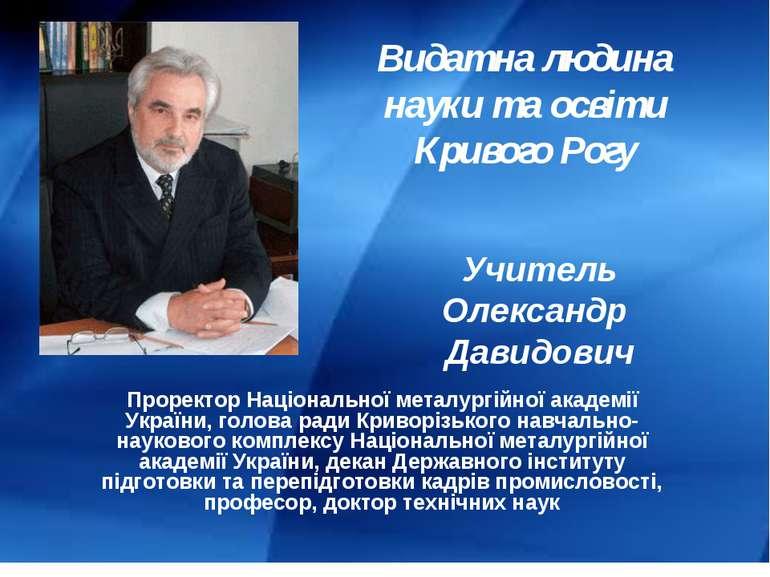 Проректор Національної металургійної академії України, голова ради Криворізьк...