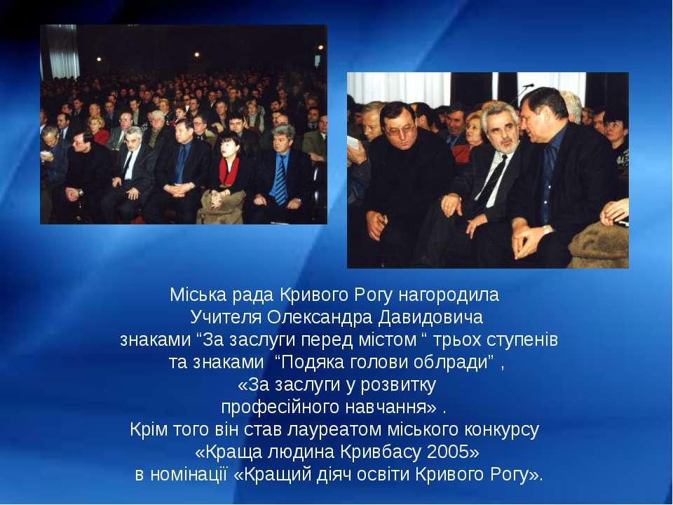 """Міська рада Кривого Рогу нагородила Учителя Олександра Давидовича знаками """"За..."""