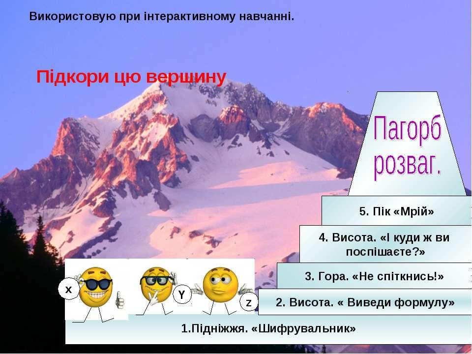 1.Підніжжя. «Шифрувальник» 2. Висота. « Виведи формулу» 3. Гора. «Не спіткнис...