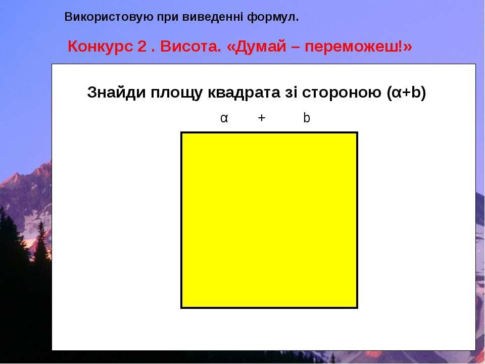 Конкурс 2 . Висота. «Думай – переможеш!» α + b Знайди площу квадрата зі сторо...